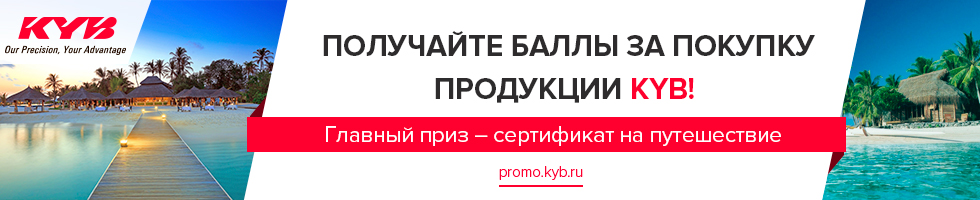 Программа лояльности KYB Promo
