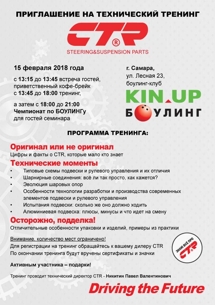 Приглашение на технический тренинг в Самаре